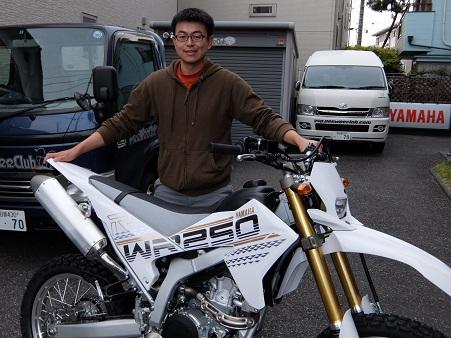 WR250R  はーばー!!