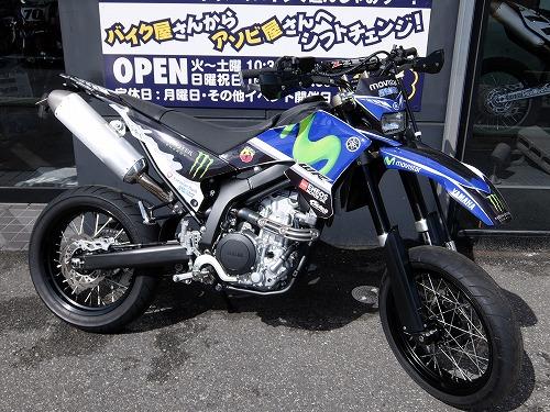 WR250X SG+カスタム