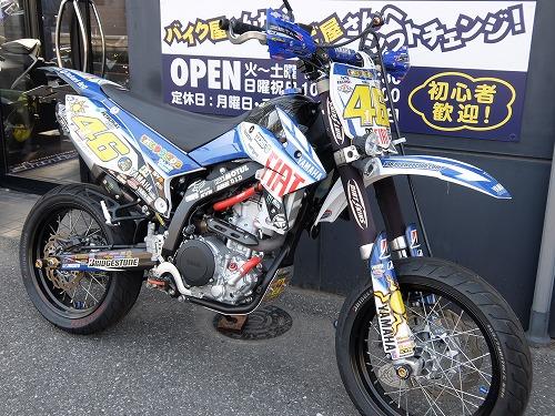 WR250X Zカスタム+